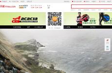 acacia阿凯迅官方旗舰店首页图片