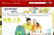 airtex旗舰店首页图片