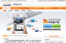 太平洋汽车网移动客户端首页图片