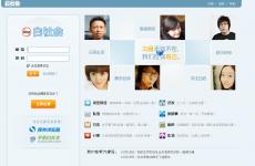 搜狐白社会首页图片