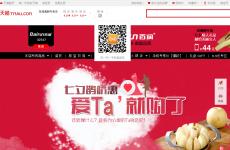 百润嘉路专卖店首页图片