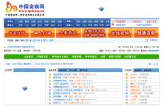 中国禽病网论坛首页图片