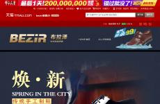 bezir旗舰店首页图片