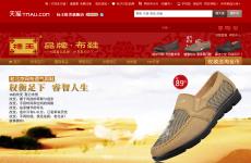 标王鞋类旗舰店首页图片