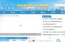 上海宝山统计频道