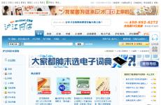 沪江网店首页图片