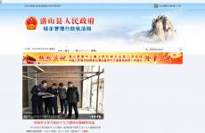 潜山县城市管理行政执法局首页图片