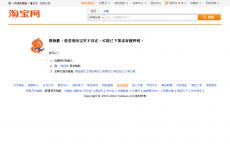 秋叶原锦硕达专卖店首页图片