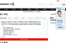 NordFX中国首页图片