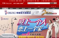 帝朗官方旗舰店首页图片