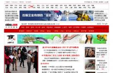 中华网教育频道首页图片