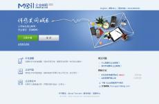 腾讯企业邮箱首页图片