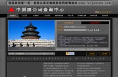 中国防伪码查询中心首页图片