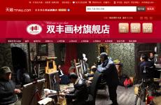 丰丰办公用品旗舰店首页图片