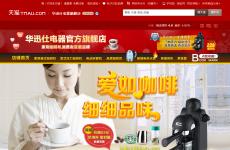 华迅仕电器旗舰店首页图片