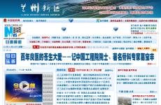新华网甘肃频道首页图片