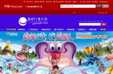 广州乐派网旅行社首页图片