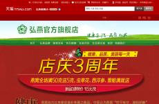 弘燕旗舰店首页图片