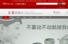 汇茶旗舰店首页图片