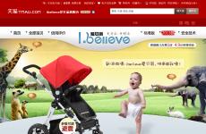 ibelieve爱贝丽旗舰店首页图片
