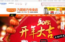 九阳伊明专卖店首页图片
