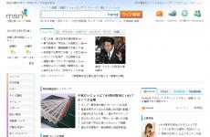MSN日本首页图片