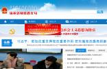 锡林郭勒盟教育局
