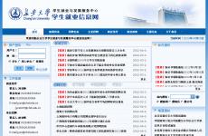 长安大学学生就业与发展服务中心就业信息网首页图片