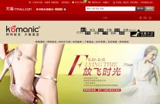 柯玛妮克旗舰店首页图片