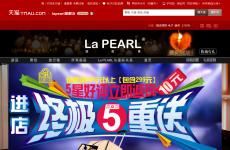 lapearl旗舰店首页图片