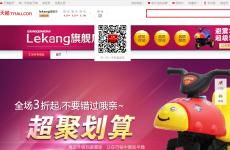 lekang旗舰店首页图片