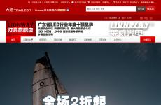 lionway灯具旗舰店首页图片