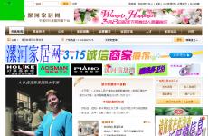 漯河家居网首页图片