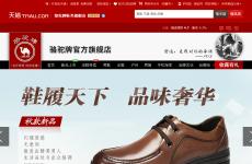 骆驼牌鞋类旗舰店首页图片