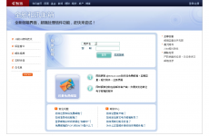 和讯邮箱首页图片