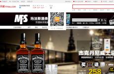 玛法斯酒类专营店首页图片