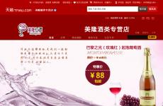 美隆酒类专营店首页图片