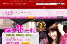 南秀丝语旗舰店首页图片