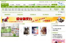 POCO宠物社区首页图片