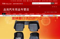 品岚汽车用品专营店首页图片