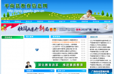 平南县教育信息网首页图片