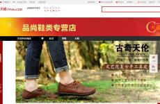 品尚鞋类专营店首页图片
