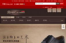 强人旗舰店首页图片