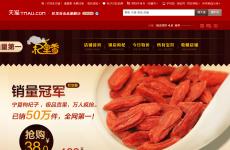 杞里香食品旗舰店首页图片
