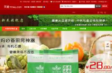 清谷新禾旗舰店首页图片