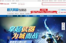 启天网游专营店首页图片