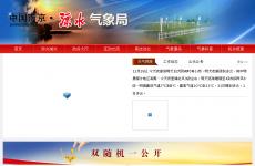 中国南京溧水气象局