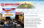 湖南省档案局