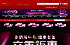 松研电器旗舰店首页图片