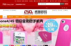 上海威粤数码专营店首页图片